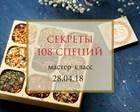 МАСТЕР-КЛАСС СЕКРЕТЫ 108 СПЕЦИЙ