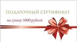 Подарочный сертификат 108 специй на 5000 рублей - фото 6929