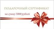 Подарочный сертификат 108 специй на 5000 рублей