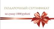 """Подарочный сертификат """"108 специй"""" на 1000 рублей"""