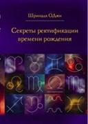 Книга Секреты ректификации времени рождения. Шринадх Оджи