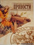 Книга Пряности К. Хасина, А. Мидлера